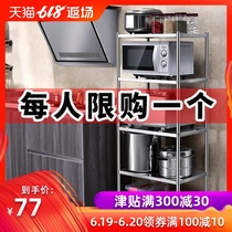 Kitchen stainless steel shelf storage rack floor microwave shelf multi-storey space storage storage seasoning rack