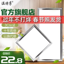 Winterfull integrated ceiling led panel ceiling light Kitchen Kitchen Bathroom gusset embedded 30 * 30 * 60