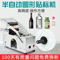 Xinkai Chi KC-50 semi-automatic round bottle labeling machine self-adhesive label labeling hand-held machine trademark labeling machine manual labeling machine small