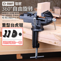 World Carpenter bench vise heavy table vise home bench vise industrial cast steel 360 universal flat clamp