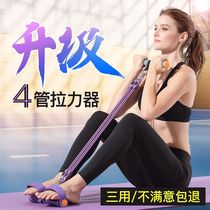Pedal pull rope sit-up rally chest stretch rope fitness equipment home men and women reduce belly thin arm