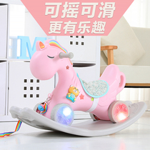 Childrens Trojan rocking horse plastic baby toys large dual-use with music 1-8 years old car baby