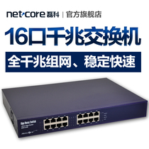 Leike NSD1316D 16-port full gigabit switch network splitter network splitter steel shell Desktop Enterprise Switch high-definition monitor enterprise switch