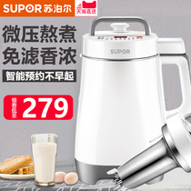 Supor soybean milk machine home multi-function broken-free automatic intelligent small official flagship store authentic