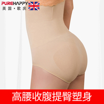 Singing pregnant women without trace postpartum abdominal body pants in the high waist to collect the buttocks of women girdle waist Big Code bondage Underwear