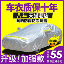 Car car clothing car cover car cover cover sunscreen rain insulation four seasons General snow frost winter warm thickening