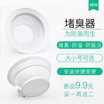 Squatting pan deodorizer toilet block odor device urinal plug squatting pit toilet anti-anti-odor artifact squatting pan cover