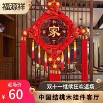 Fuyuan auspicious Chinese knot pendant living room large ornaments peach Fu word porch home decoration ping festival town house
