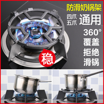 Gas range accessories gas range bracket non-slip small pot frame four five-prong universal stove frying pan milk pot auxiliary shelf
