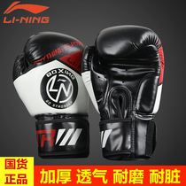 Li Ning boxing gloves professional training boxing gloves adult children Sanda fighting sandbag protection gloves men and women