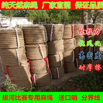 Adult Match Special tug rope 15.2-meter meters 30 meters children tug-of-war rope with thick wire hemp rope