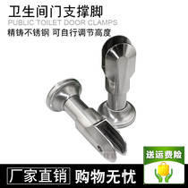 Public toilet bathroom partition hardware accessories zinc alloy thick adjustable foot bracket support feet