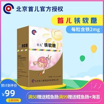 Beijing first child iron gummy rubber sugar children chew candy calcium iron and zinc with VC 3-year-old baby high 60 grains