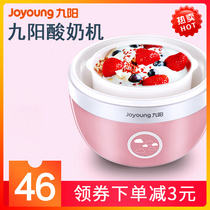 Joyoung yogurt machine Home small automatic enzyme machine dormitory homemade fermented rice wine natto mini large capacity