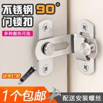 Right angle door bolt lock free punch door lock lock door lock bolt simple 90 indoor plug household paste