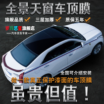 Car roof film Bright black imitation panoramic sunroof film Car film Three thickening highlight suspended roof modified stickers