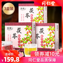 Beijing tongrentang authentic Poria jujube tea Lily Anshen sleep sleep suanzaogai ointment Chinese herbal powder pills