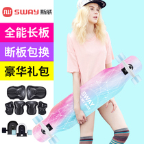 Swee skateboard débutant long board skateboard adult girls adult Brush Street almighty four wheeler professional double Alice board