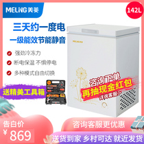 Meiling freezer home small refrigerated frozen mini freezer energy-saving silent Meiling BC BD-142DT freezer