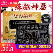 Nine series puzzle set Chinese classical toys adult intelligence solution ring buckle childrens creative intelligence toys