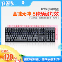 Thor K30 game mechanical keyboard 104 key computer eat chicken cafe internet cafe gaming keyboard wired red shaft