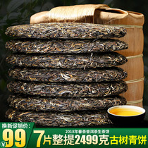 7 pieces whole buy 5 jin ancient tree Puer tea cake Yunnan seven-child cake tea raw tea cake 2499g