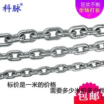 Branch vein 304 stainless steel short ring chain hoist lifting whip unicorn whip pet dog pendant chain 6mm