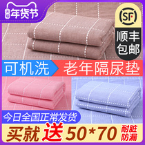 For the elderly with urine Pad waterproof mat bed washable adult nursing pad for the elderly mattress wash cotton queen size