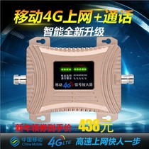 Mobile 4G internet phone signal amplification enhanced receiver mountain home phone signal strengthening amplifier