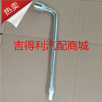 Suitable for Changan Suzuki Antelope AT Run Run Mini Tire Wrench Unload Tire Trigger Tire Sleeve.