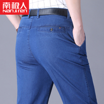 Antarctic summer thin jeans male middle-aged straight loose jeans high waist Daddy pants denim pants