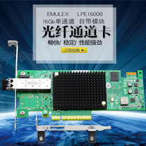 Emulex LPE16000 HBA optical fiber card 16G SAN network storage single port optical fiber card original authentic