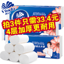 Vida roll paper home toilet paper FCL coreless roll paper toilet paper toilet paper long roll paper towel official website