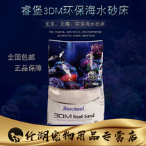 Qian Lake Rui Fort 3DM sand sea fish tank bottom sand SPs LPs Environmental Protection sea bottom sand stable PH