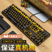 Black jazz police game really mechanical keyboard green axis black axis red axis tea axis desktop computer gaming cable 104 key full key no Chong internet cafes eat chicken lol external network Red special keyboard