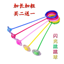 Jumping ball daughter child toy elastic fitness flash bouncing ball adult sets of feet ring luminous single leg throw ball