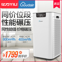Billion CloudAIR air purifier Home Office Smart oxygen bar in addition to formaldehyde haze dust PM2 5