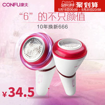 Conforge hair ball trimmer shaving machine to go to the ball hit shaving razor rechargeable clothes household hair removal balls