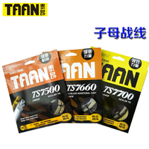 Taan taan mother and child tennis wire busbar feel comfortable and durable ball feeling skills strength a set of hard and soft line