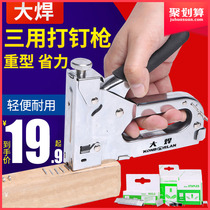Nail gun nail gun three with a nail gun manual code nail nailing Martin Ma nail grab u-type air nail gun nail