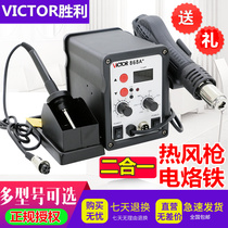 Victory VC868A welding table combo digital adjustable thermostat electric soldering iron desoldering Taiwan hot air gun welding table