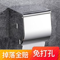 Free punch toilet paper towel box toilet toilet paper box 304 stainless steel waterproof toilet paper rack wall