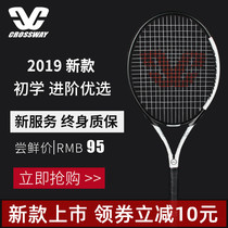 Authentic closway tennis racket single professional male college girl teen beginner training set