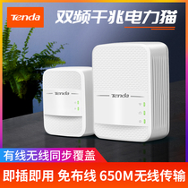 (New)tengda wired wireless power cat router pair wifi set through the wall iptv set-top box home gigabit 1000M power line 100m mother signal expander PH10