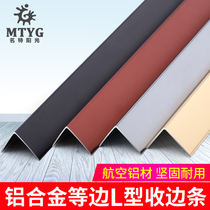 Tuile Yang angle line aluminium alliage pressure strip edge trim decorative metal edge cuffs at right angles to the L-shaped