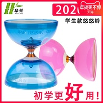 China bell childrens students adult elderly beginners two-headed Diabolo monopoly YoYo Bell bearing small large pull ring