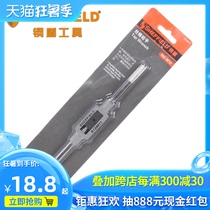 Steel Shield Tool S134011 Tap Twisted Wrench Tap Cone Hand Reaming Hand Reaming Hand Tooth Hinge Metal Tool