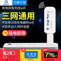 Portable mobile wifi telecom Unicom full Netcom card notebook USB Cato not speed limit traffic car mifi hot artifact portable computer equipment terminal 4G wireless router