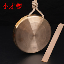 Qin Xiang Gong Gong small diameter of about 16CM small oil gong small Tang gong three and a half props with Gong piece special promotion