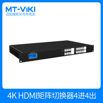 Maxtor dimension moments HD 4K HDMI Matrix switcher 4 en 4 HDCP full decoding network port mobile phone control